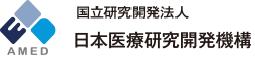 日本医療研究開発機構